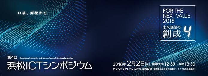 浜松ICTシンポジウム開催のお知らせ(2月2日)